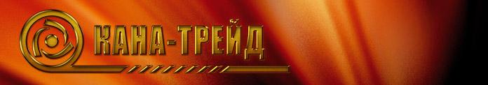 КАНА-ТРЕЙД